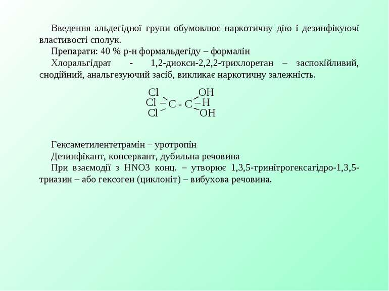 Введення альдегідної групи обумовлює наркотичну дію і дезинфікуючі властивост...