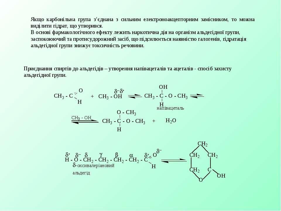 Якщо карбонільна група з'єднана з сильним електроноакцепторним замісником, то...