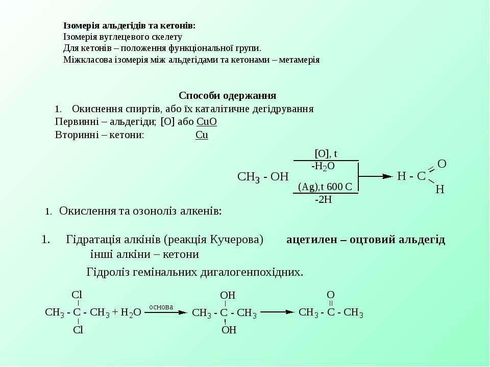 Ізомерія альдегідів та кетонів: Ізомерія вуглецевого скелету Для кетонів – по...