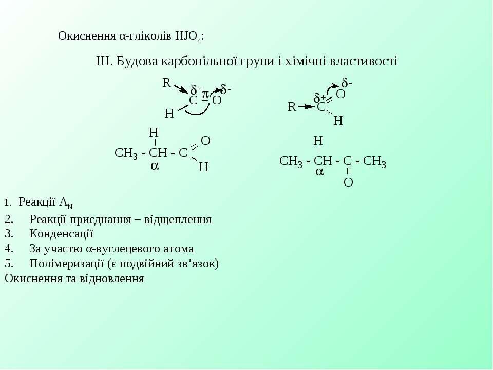 Окиснення α-гліколів HJO4: ІІІ. Будова карбонільної групи і хімічні властивос...