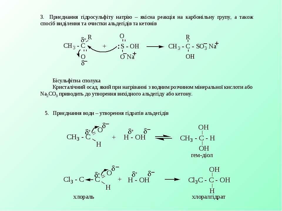 3. Приєднання гідросульфіту натрію – якісна реакція на карбонільну групу,...