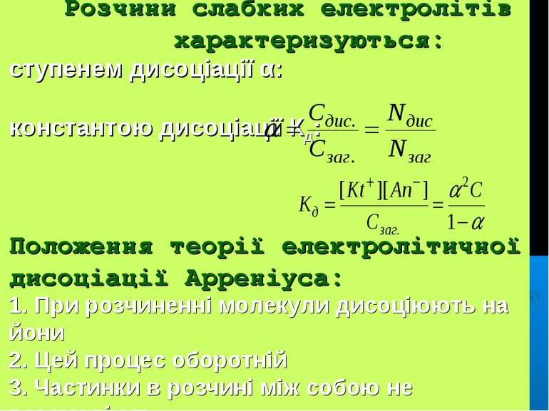 Розчини слабких електролітів характеризуються: ступенем дисоціації α: констан...