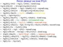 Якісні реакції на іони Ртуті Hg2(NO3)2+2HCl → Hg2Cl2↓+2HNO3 – білий осад Hg2C...
