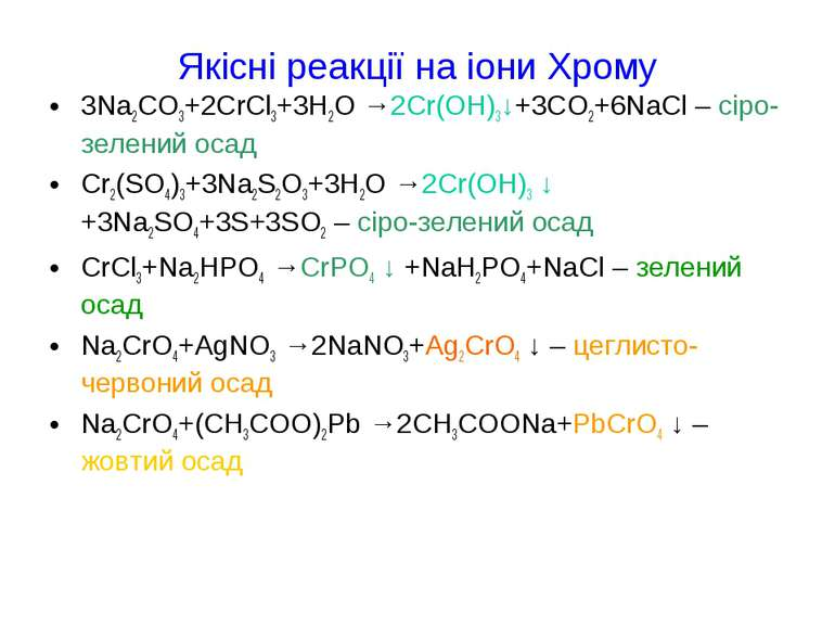 Якісні реакції на іони Хрому 3Na2CO3+2CrCl3+3H2O →2Cr(OH)3↓+3CO2+6NaCl – сіро...