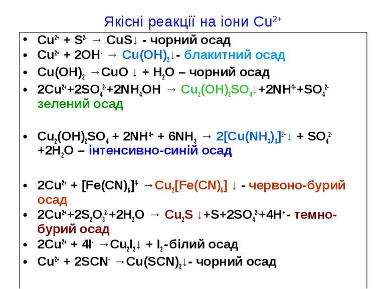 Якісні реакції на іони Cu2+ Cu2+ + S2- → CuS↓ - чорний осад Cu2+ + 2OH- → Cu(...