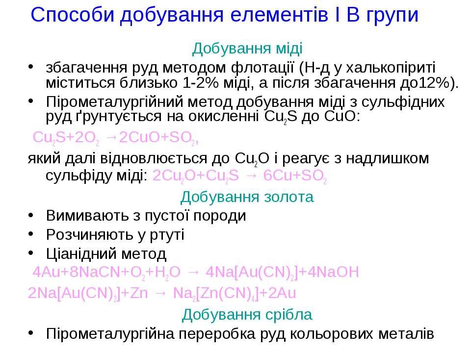 Способи добування елементів І В групи Добування міді збагачення руд методом ф...