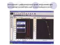 Інтегральні і диференціальні криві титрування при потенціометричній фіксації ...