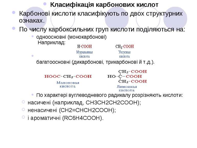 Класифікація карбонових кислот Карбонові кислоти класифікують по двох структу...