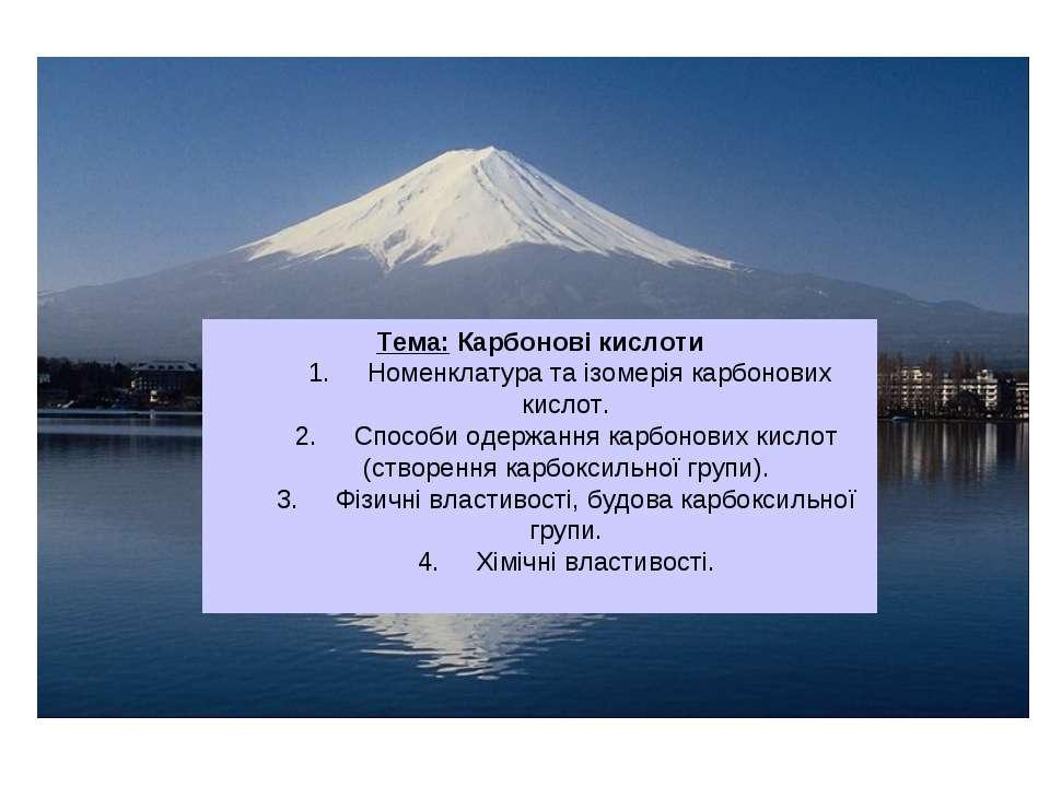 Тема: Карбонові кислоти 1. Номенклатура та ізомерія карбонових кислот. 2...