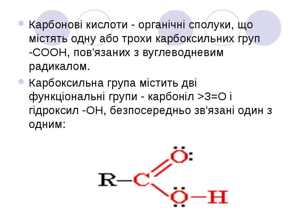 Карбонові кислоти - органічні сполуки, що містять одну або трохи карбоксильни...