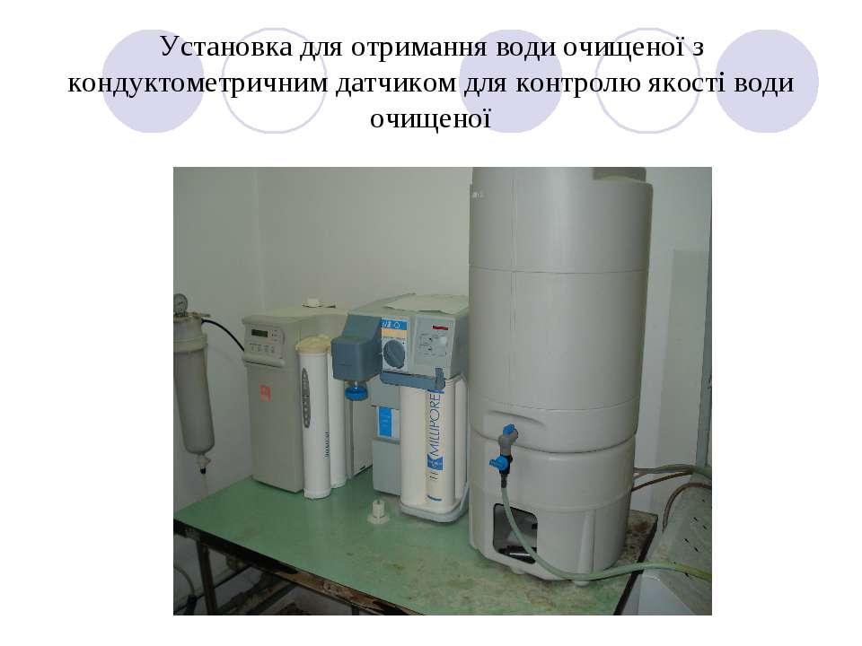 Установка для отримання води очищеної з кондуктометричним датчиком для контро...