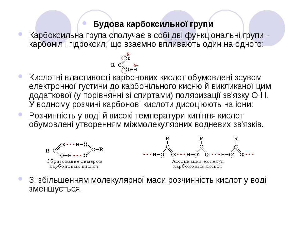 Будова карбоксильної групи Карбоксильна група сполучає в собі дві функціональ...