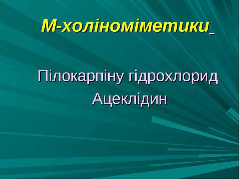 М-холіноміметики Пілокарпіну гідрохлорид Ацеклідин