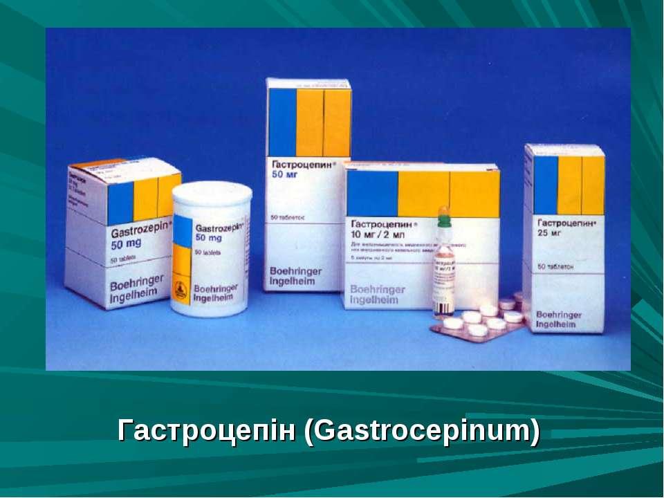 Гастроцепін (Gastrocepinum)