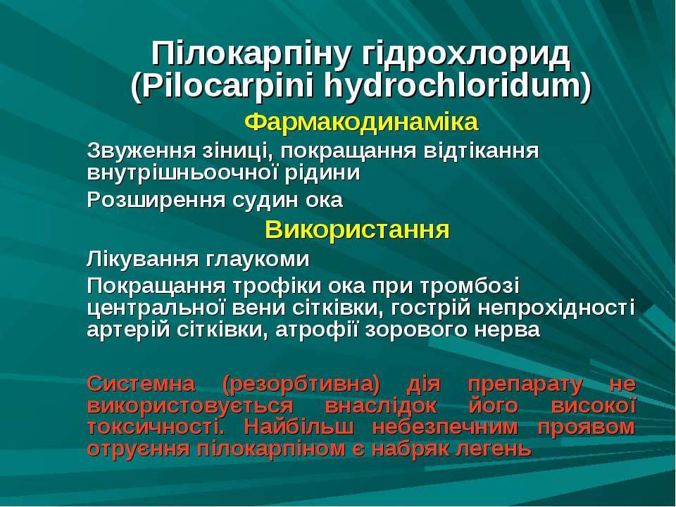 Пілокарпіну гідрохлорид (Рilocarpini hydrochloridum) Фармакодинаміка Звуження...