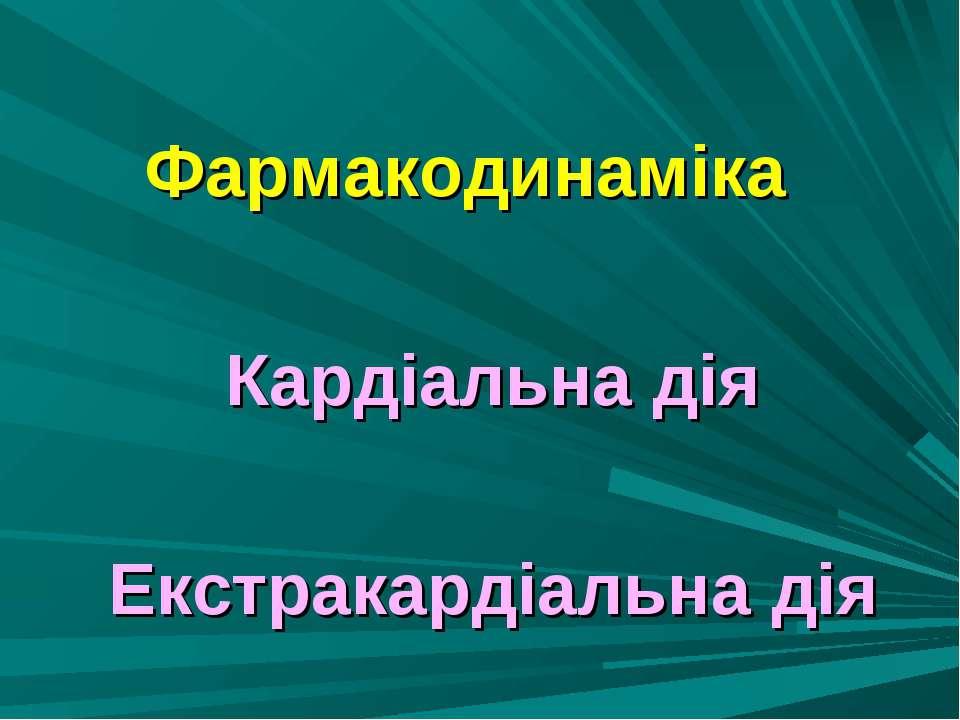 Фармакодинаміка Кардіальна дія Екстракардіальна дія