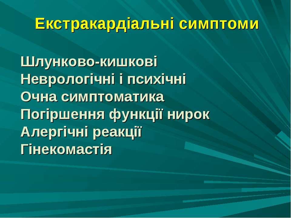Екстракардіальні симптоми Шлунково-кишкові Неврологічні і психічні Очна симпт...