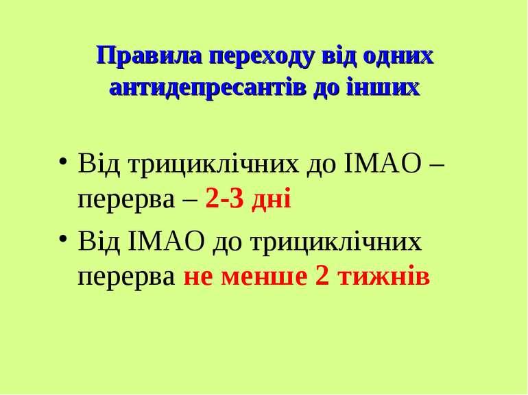 Правила переходу від одних антидепресантів до інших Від трициклічних до ІМАО ...