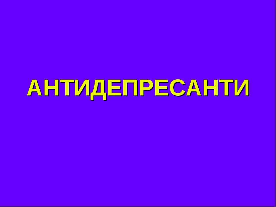 АНТИДЕПРЕСАНТИ