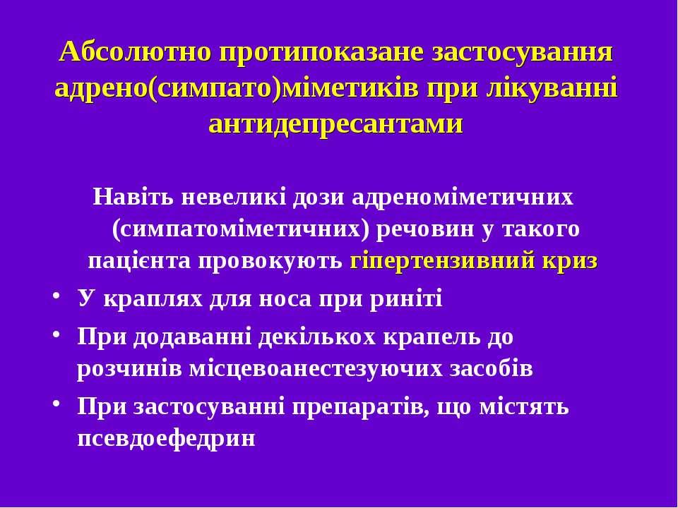 Абсолютно протипоказане застосування адрено(симпато)міметиків при лікуванні а...