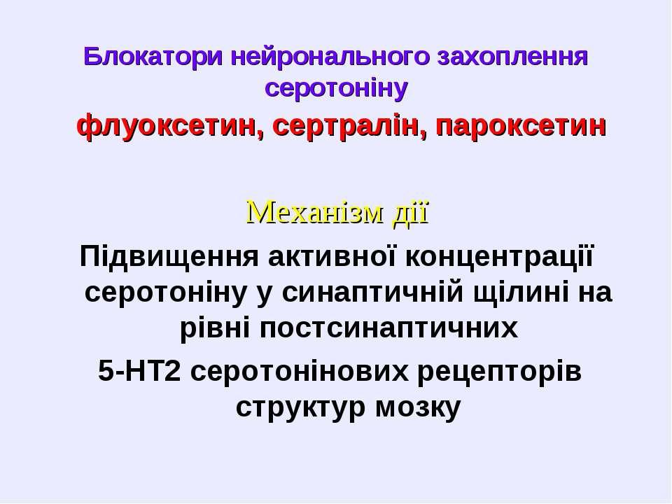 Блокатори нейронального захоплення серотоніну флуоксетин, сертралін, пароксет...