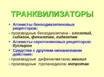 ТРАНКВИЛИЗАТОРЫ Агонисты бензодиазепиновых рецепторов: - производные бензодиа...