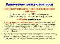 Применение транквилизаторов Противосудорожное и миорелаксирующее действие (уг...