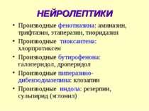 НЕЙРОЛЕПТИКИ Производные фенотиазина: аминазин, трифтазин, этаперазин, тиорид...