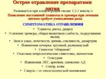 Острое отравление препаратами лития Развивается при концентрации свыше 1,5-2 ...
