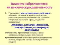 Влияние нейролептиков на психическую деятельность Препараты психоседативного ...