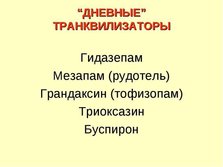 """""""ДНЕВНЫЕ"""" ТРАНКВИЛИЗАТОРЫ Гидазепам Мезапам (рудотель) Грандаксин (тофизопам)..."""