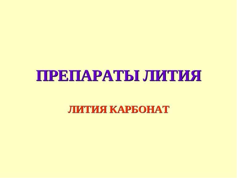 ПРЕПАРАТЫ ЛИТИЯ ЛИТИЯ КАРБОНАТ