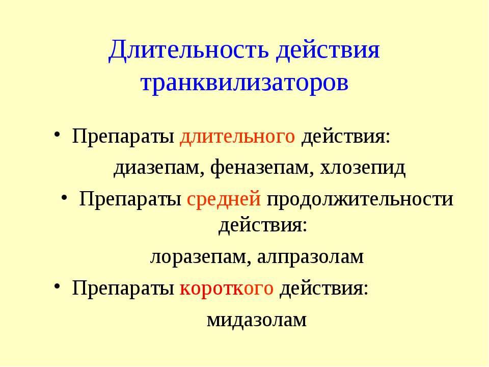 Длительность действия транквилизаторов Препараты длительного действия: диазеп...