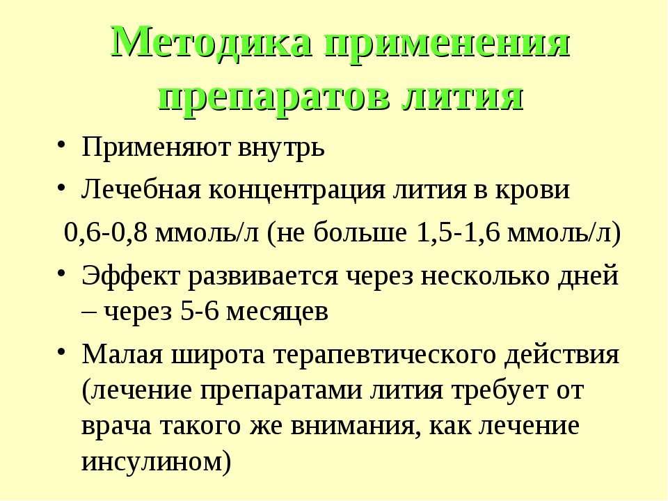 Методика применения препаратов лития Применяют внутрь Лечебная концентрация л...