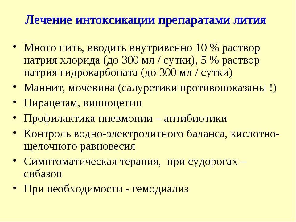 Лечение интоксикации препаратами лития Много пить, вводить внутривенно 10 % р...