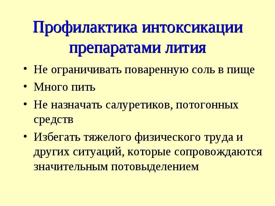 Профилактика интоксикации препаратами лития Не ограничивать поваренную соль в...