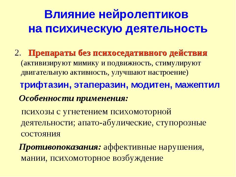 Влияние нейролептиков на психическую деятельность 2. Препараты без психоседат...