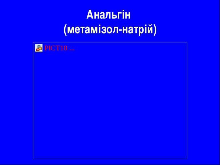 Анальгін (метамізол-натрій)