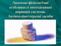 Анатомо-фізіологічні особливості вегетативної нервової системи. Антихолінесте...