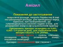 Амізил Показання до застосування невротичні розлади, хвороба Паркінсона й інш...