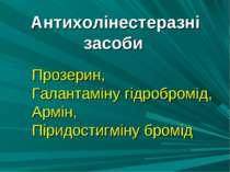 Антихолінестеразні засоби Прозерин, Галантаміну гідробромід, Армін, Піридости...