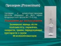 Прозерин (Proserinum) Прозерин є антихолінестеразним засобом оберненої дії, й...