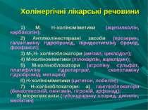 Холінергічні лікарські речовини 1) М, Н-холіноміметики (ацетилхолін, карбахол...