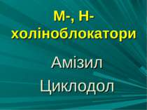 М-, Н-холіноблокатори Амізил Циклодол