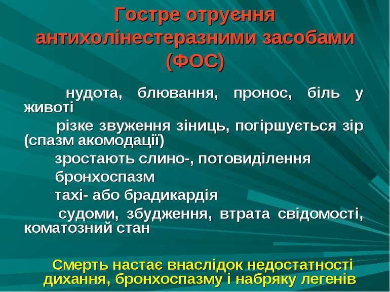 Гостре отруєння антихолінестеразними засобами (ФОС) нудота, блювання, пронос,...