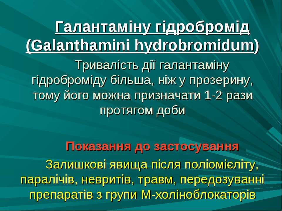 Галантаміну гідробромід (Galanthamini hydrobromidum) Тривалість дії галантамі...