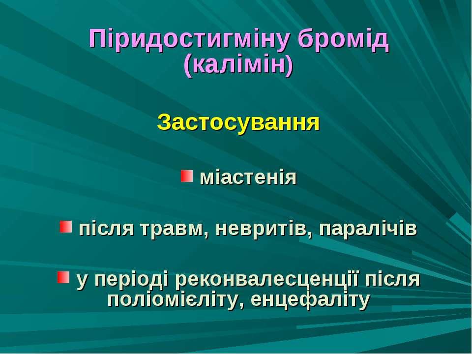 Піридостигміну бромід (калімін) Застосування міастенія після травм, невритів,...
