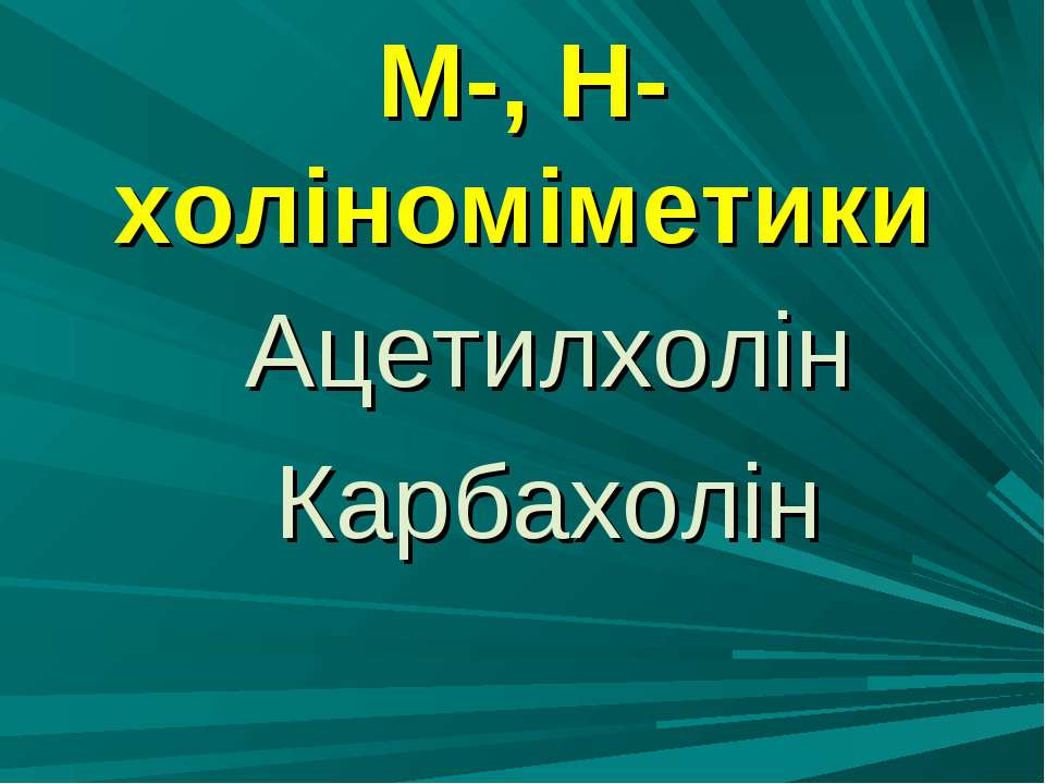 М-, Н-холіноміметики Ацетилхолін Карбахолін