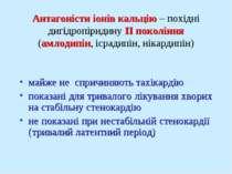 Антагоністи іонів кальцію – похідні дигідропіридину ІІ покоління (амлодипін, ...
