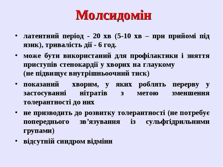 Молсидомін латентний період - 20 хв (5-10 хв – при прийомі під язик), тривалі...